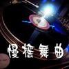 中文慢摇 V1