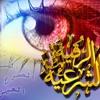 الشيخ احمد العجمي