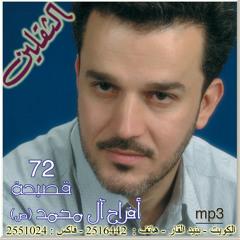 الملا الحاج باسم الكربلائي  صبرا يا ال محمد