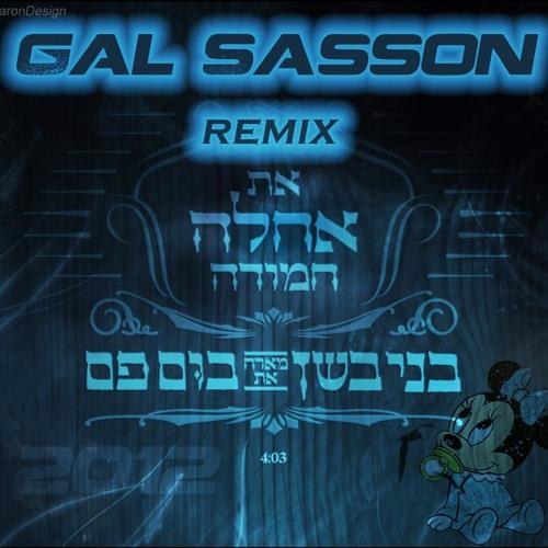 בני בשן ובום פם - אחלה חמודה (Gal Sasson Remix - Intro Mix)