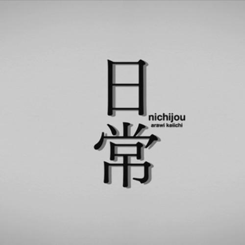 【OP】ヒャダインのカカカタ☆カタオモイ-C
