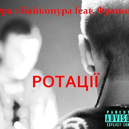 04 Юра з Байконура feat. Франик - Ротації (acapella)