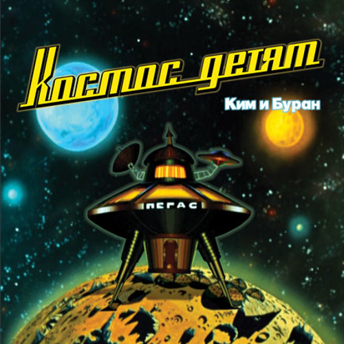 Kim & Buran — My First Cosmic Love