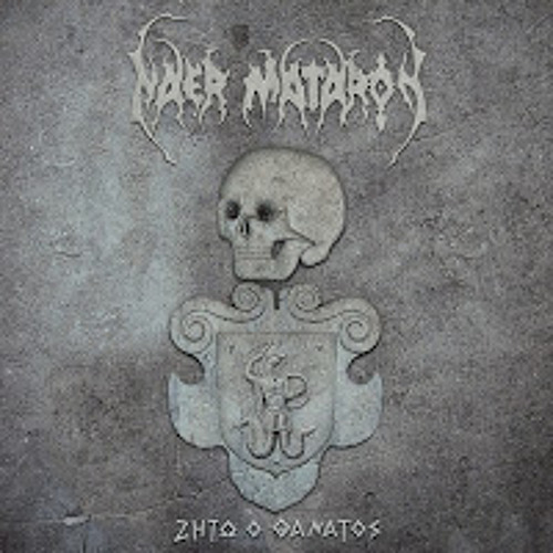 Naer Mataron - Ode To Death (The Way Of All Flesh)