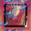 Bear In Heaven – Sinful Nature (When Saints Go Machine Remix)