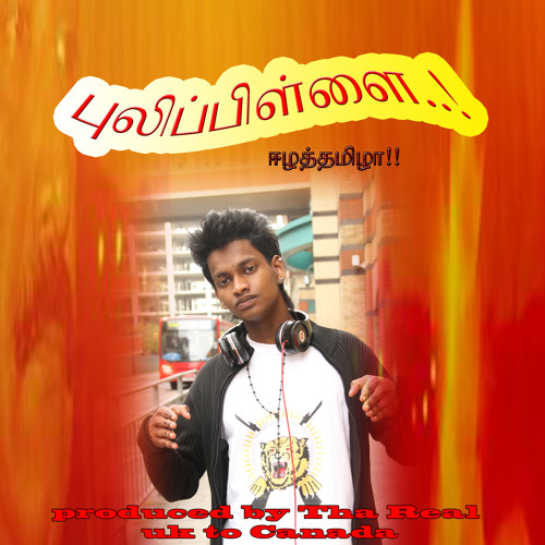 Pulli Pillay FT MC starboy Produce By: Tha Real LTTE SONG  2012