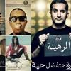 Bassem Youssef Ft Arab League Ft Altay Ft Menna Kotb