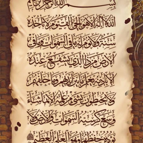 Ayat Al Kursi 10 Styles Al Afasy Part 1 2 آية الكرسي By Anàs