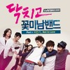 성준 (Sung Joon) - 오늘은 (Today i want to love you) (Shut up flower boy band OST)