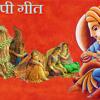 Gopi Gita sung by Anuradha Paudwal