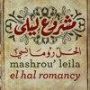Habibi Fi El Moukadema (Ahmed khalaf's Edit) - Mashrou Leila