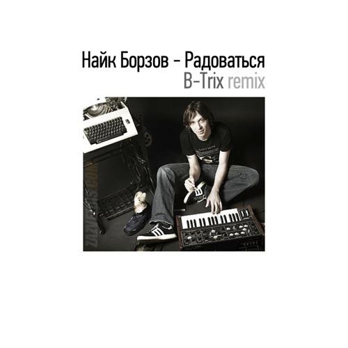 Найк Борзов - Радоваться (B-Trix remix)