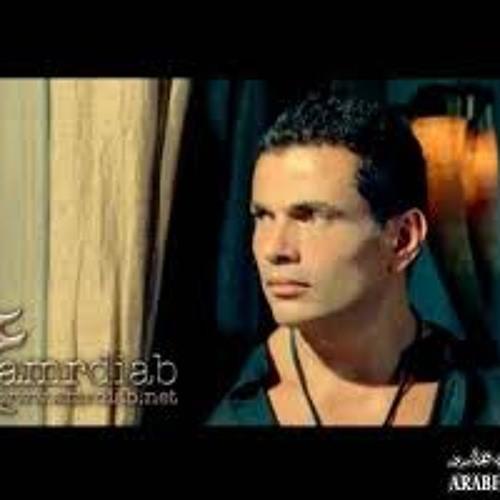 Amr Diab - Salmtllk عمرو دياب - سلمتلك