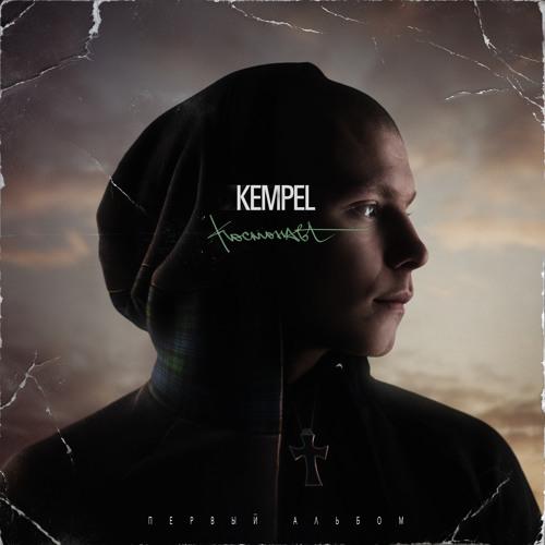 15 - KEMPEL - Точки