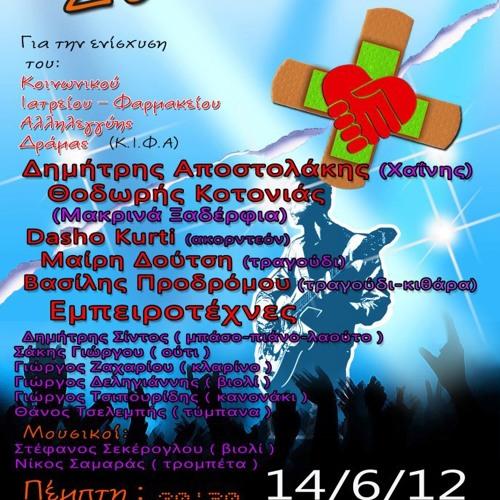 Συναυλία για την ενίσχυση του Κοινωνικού Ιατρείου-Φαρμακείου Αλληλεγγύης Δράμας