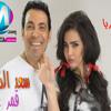 Download حصريا اغنية سعد الصغير وقمر - قمر 14 من فيلم حصل خير - ايجى ميوزك Mp3