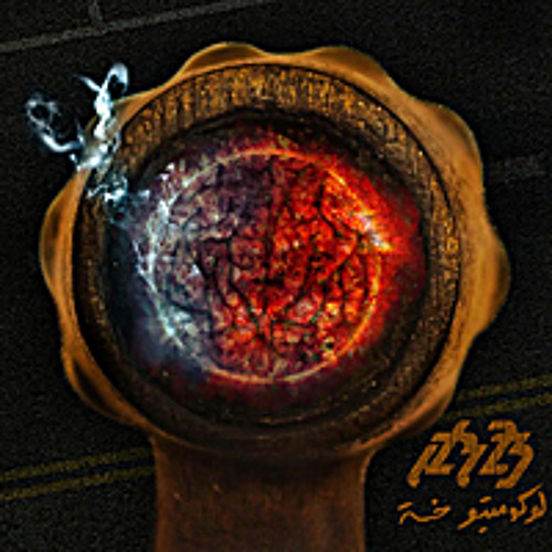 Shayad - Kilometer 23 - Locomotive Khasteh (Tired Locomotive)