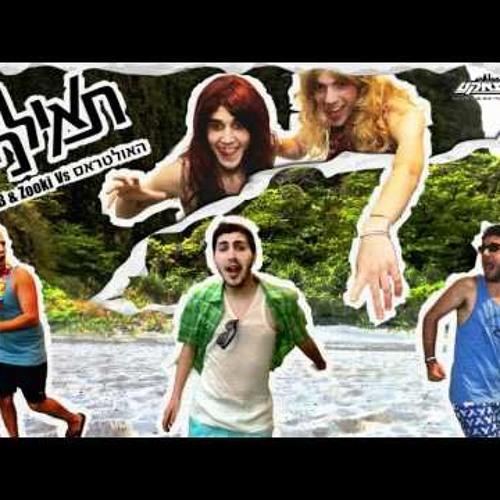 Ido B & Zooki Feat. The Ultras - תאילנד (Dj Liad Asaf Bootleg)