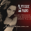"Julia Volkova special message for Russkoe Radio (presenting the song ""Lubov'-Suka"")"