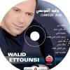 Walid Ettounsi-Mélék Rou7i.Mp3 (2012)
