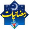 الثلاثي المرح - سبحة رمضان