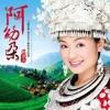 Miao Wine Country (Hmoob Suav) 阿幼朵醉苗乡