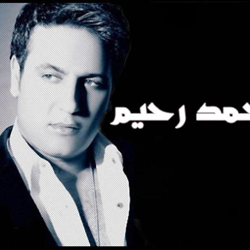 محمد رحيم فى عنيكى