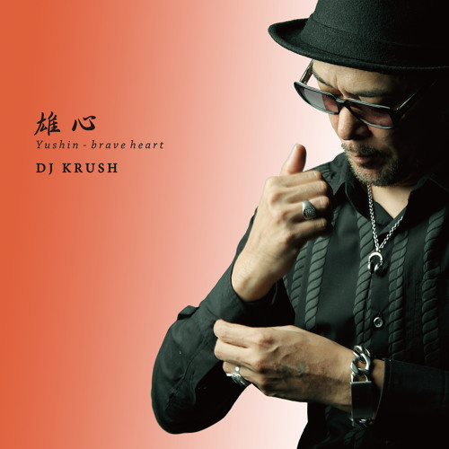 Yushin - brave heart (short ver) / DJ KRUSH