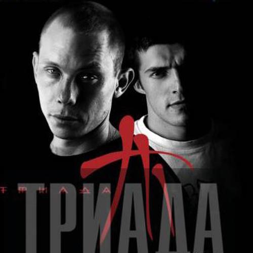 Триада feat. XENA - Детство