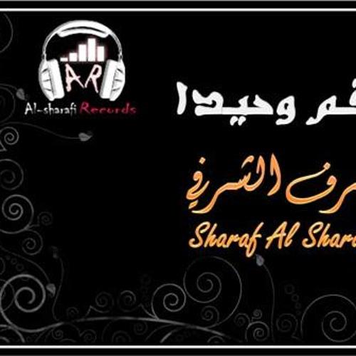 @SharafSharafi    Kom Wa7edan    قم وحيدا - عبد القادر قوزع   