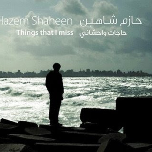 Hazem Shahen - The Hourse Of Darwich  حازم شاهين - حصان درويش