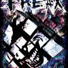 Teo[Beatmachine] @ FreaX (Live) - 03-03-12 - Utrecht