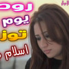 Rody 20 Youm Tawze3 Dr Eslam Gamal