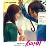 Milktea - 수줍은 고백송 (Love Rain OST.)