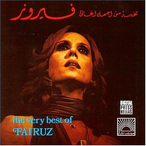 كان الزمان - فيروز Kaan Azzaman - Fairuz