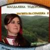 Магдалена Тодорова - Разболял ми се млад Милен