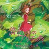 Arrietty's Song (English)