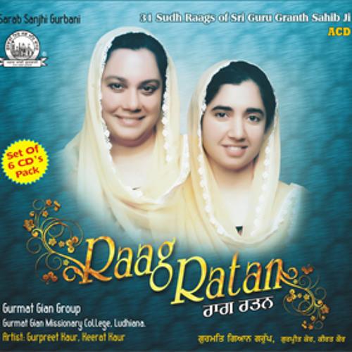 Gur Dukh Kataea Deeno Daan ... Raag Bilawal