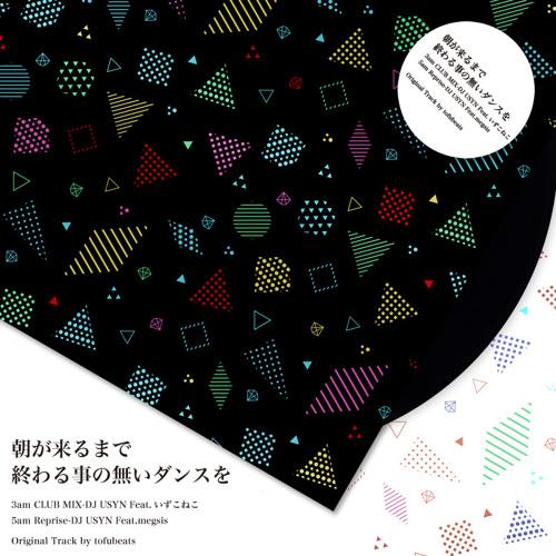 朝が来るまで終わる事の無いダンスを 5am Reprise-DJ USYN Feat.megsis