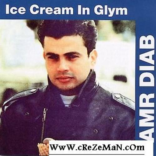 عمرو دياب -آيس كريم في جليم
