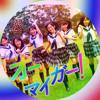 【NMB48】 オーマイガー! TranceRemix 1