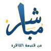 Ahmed Omar interview with Dr. Ibrahim El Fiqi