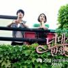 The Day We Fall In Love - Park Shin Hye