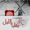 Download لؤي البغدادي - ياطير 2012 Mp3