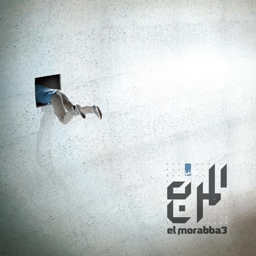 El Morabba3 - Ta7t il Ard