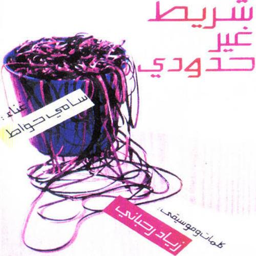 زياد رحباني: المعمل
