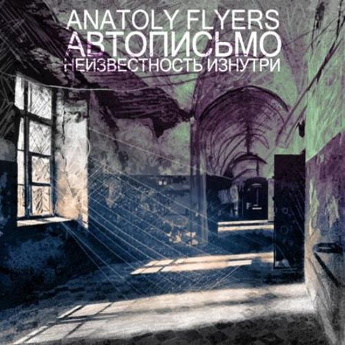03. Anatoly Flyers - Пробуждение