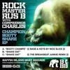 Rockmaster Rus B - Shake Dat (The Breakbeat Junkie Remix)