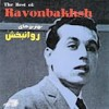 shahab jahromi - Ravanbakhsh - gole sorkh nazom Chords