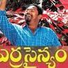 ERRA JAND ERRA JAND -Telugu Mix By [Www.Dj Kaushik Dev]